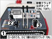 フル電動クラッチ+CUD写真